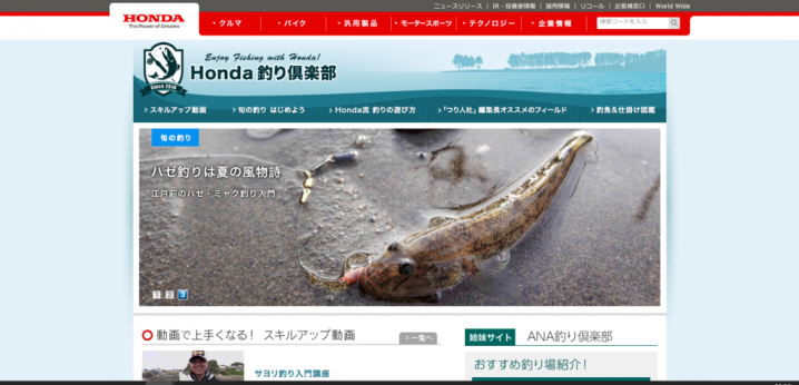 Honda 釣り倶楽部