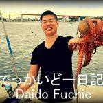 城ケ島ではじめて釣りをしたら巨大タコが釣れた!【釣り初心者ダイドー日記】