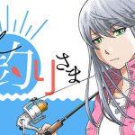 秋田書店、お一人様女子による釣りコミック『おひ釣りさま』を2017年11月8日に発売