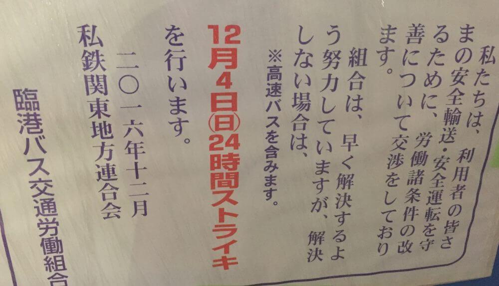 川崎鶴見臨海バスのストライキ