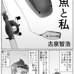 オモコロの『雷魚と私』という漫画がおもろい件