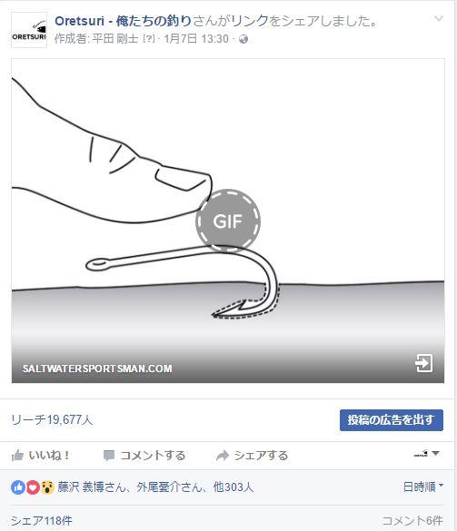 ORETSURI - 俺たちの釣りFacebookページ