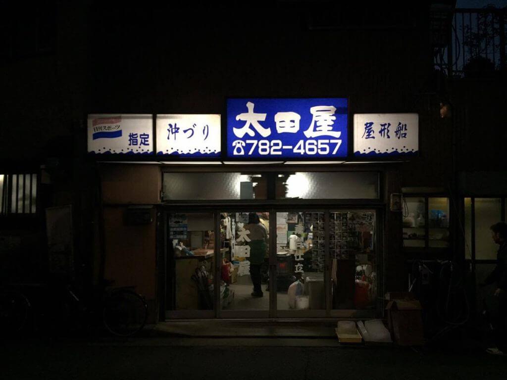 太田屋、マダイ