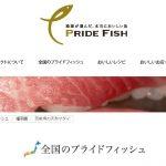 漁師が選んだ本当においしい魚がわかる『PRIDE Fish』という企画をご存知でしょうか?