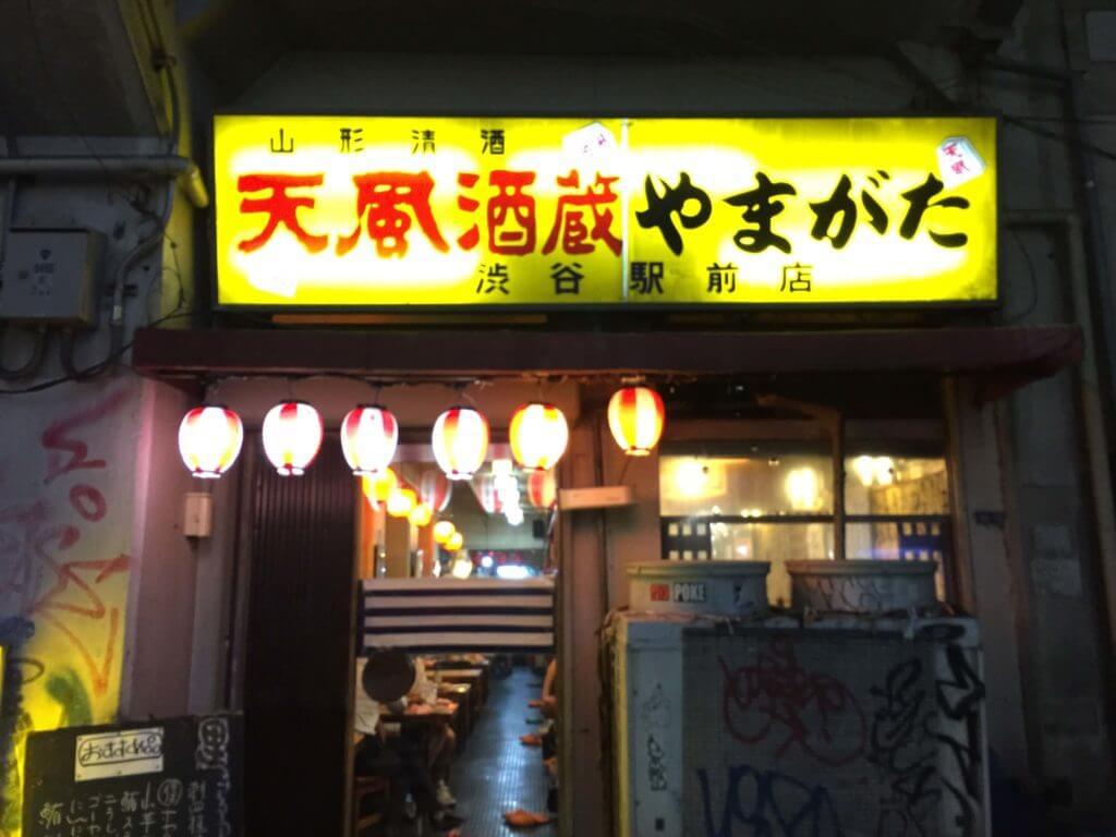 渋谷 やまがた