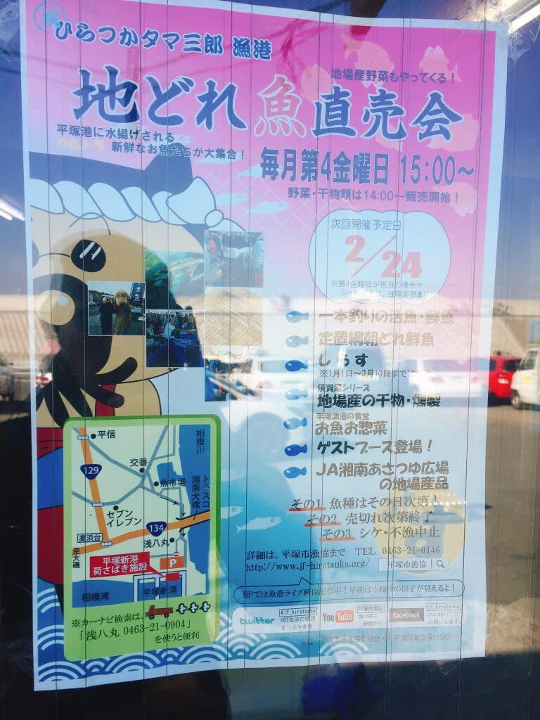 平塚新港で地どれ直売会があるんだって