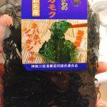 神奈川新名産のアカモクって知ってますか?
