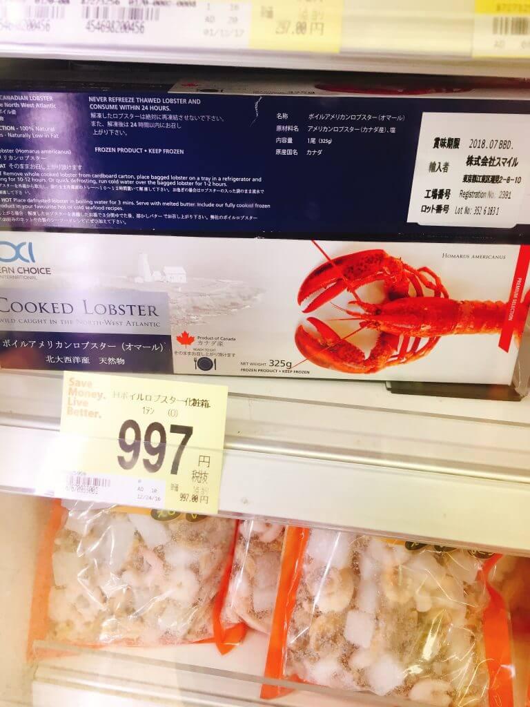 スーパーで売っている冷凍オマールエビ
