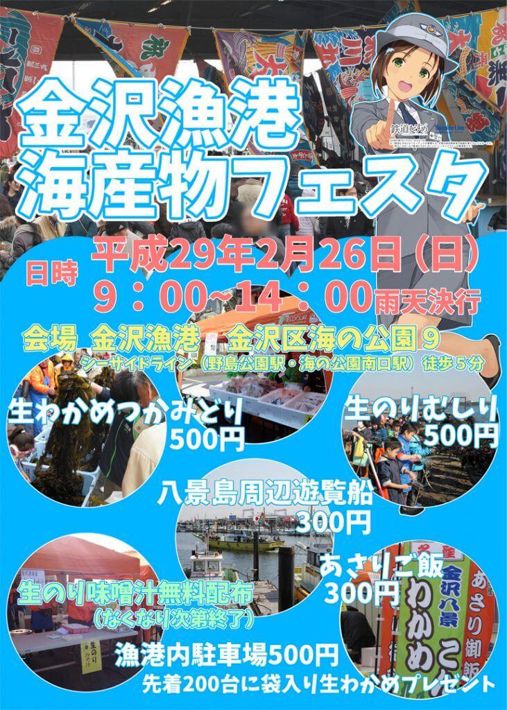 金沢漁港海産物フェスタ