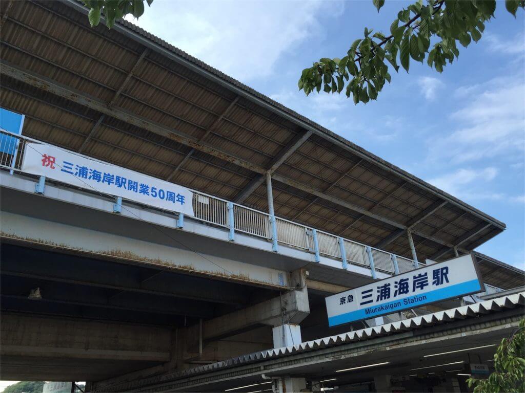 三浦半島金田湾 ボート釣り 三浦海岸駅
