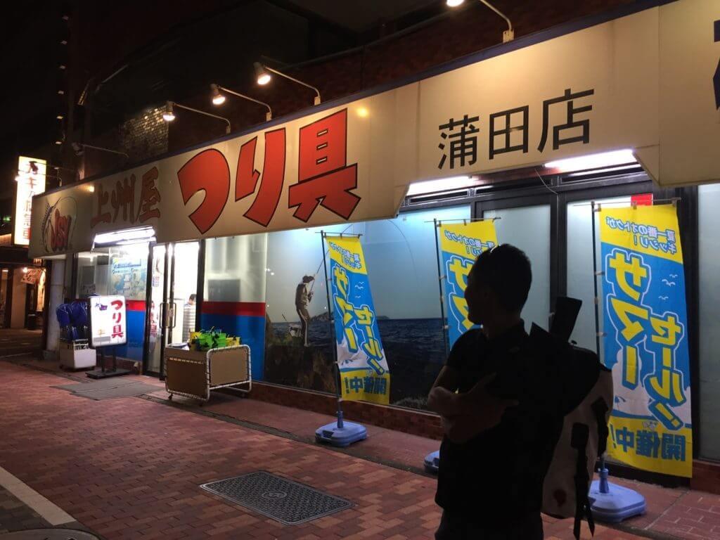 上州屋 蒲田店