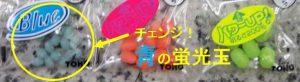 東京湾・三浦の乗合・ボート釣り アジ狙いは青夜光タマ