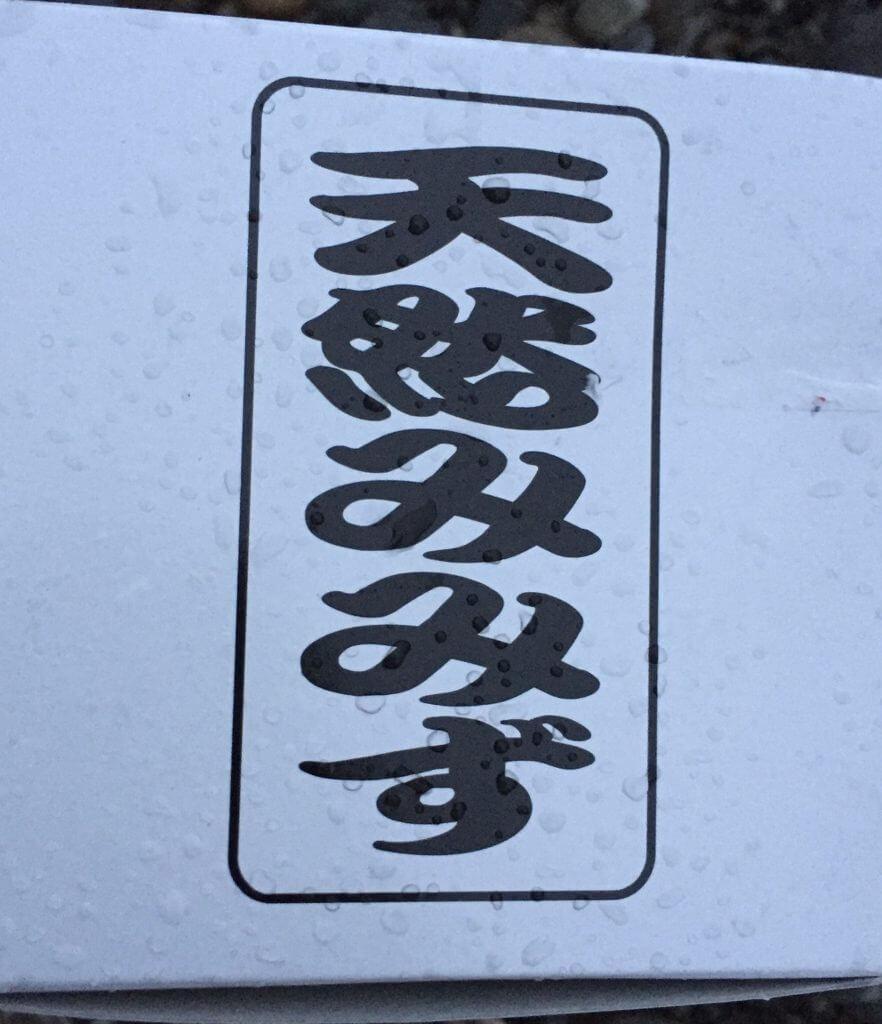 神奈川 天然ウナギ 天然みみず