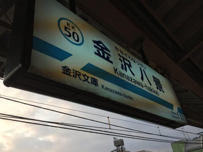 タチウオ釣り 金沢八景