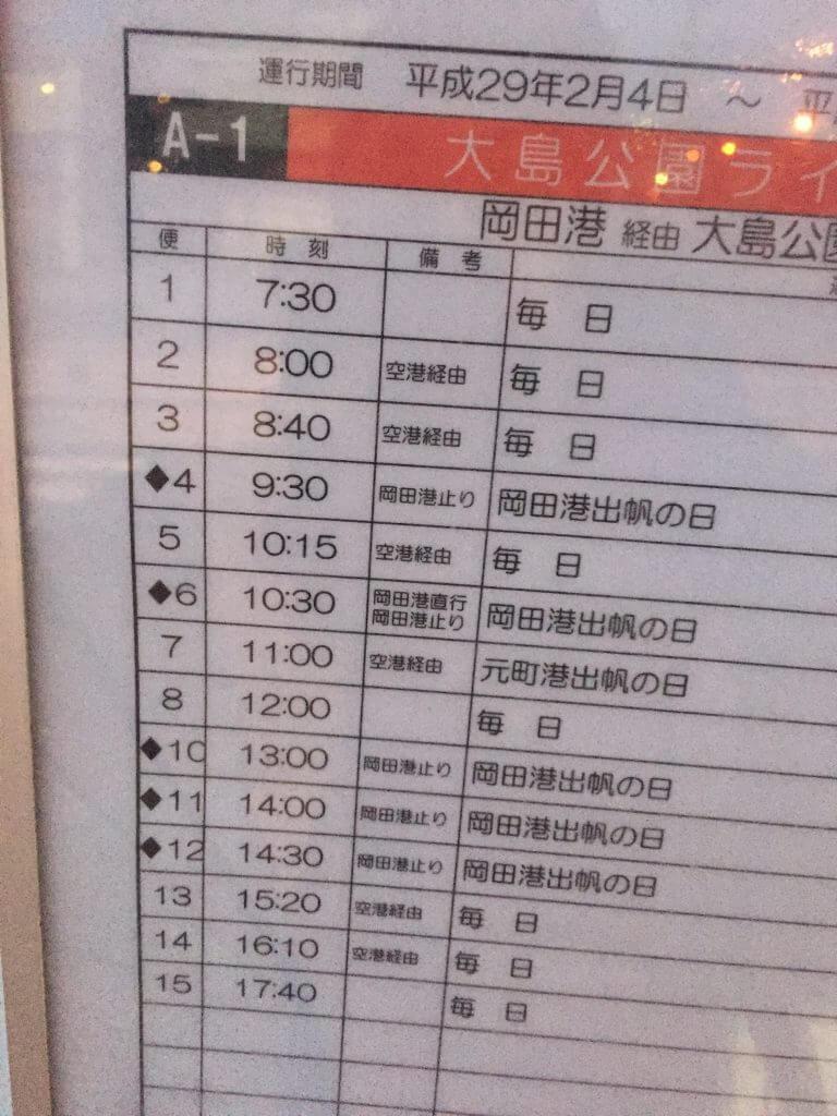 元町港から岡田港へのバス