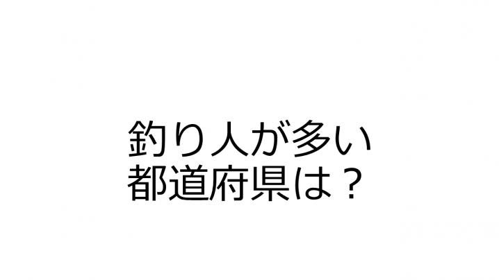 釣り人が多い都道府県は?