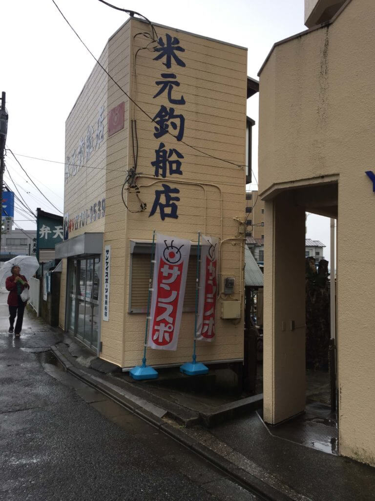 米元釣船店