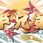 若洲海浜公園でショアジギング!嵐の前のイナダ祭り【竿兄弟、釣るぜ!】