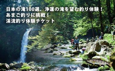 日本の滝100選、浄蓮の滝を望む釣り体験!!あまご釣りに挑戦!!渓流釣り体験チケット