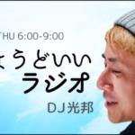 8月9日、FMヨコハマの『ちょうどいいラジオ』に出演しました