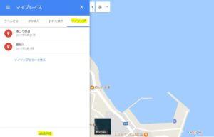 Googleマップ 海つり関連