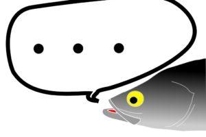 魚の気持ち