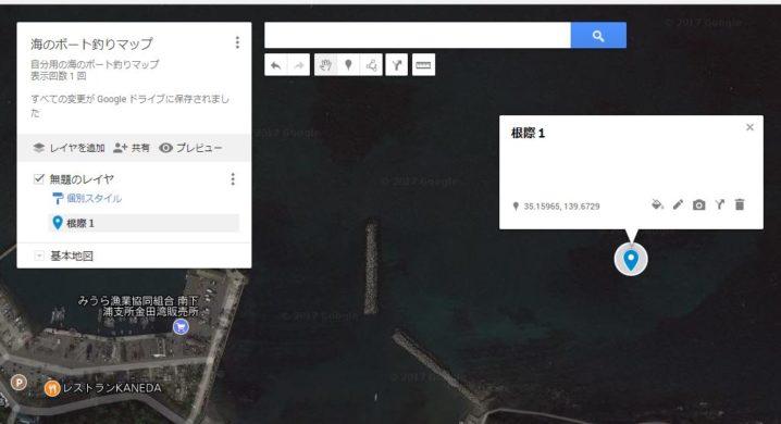 海のボート釣りマップ Googleマップ