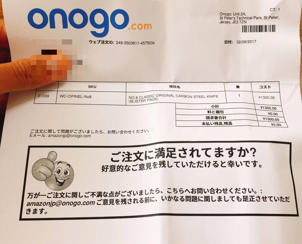 onogo.comのインボイス