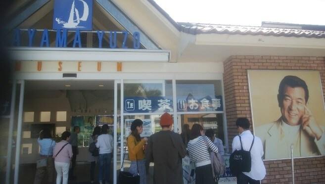 加山雄三記念館