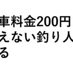 【ツルセコ】駐車料金200円を払わない釣り人がいるという話