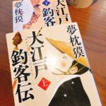 【晴釣雨読の部屋】『大江戸釣客伝』夢枕獏著