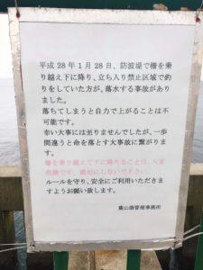 鐙摺港 お知らせ