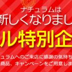 日本最大級のアウトドア・フィッシング専門店ナチュラムがリニューアル!
