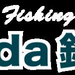 ANA釣り倶楽部とHONDA釣り倶楽部のプレゼントの締め切り期限が迫っているぞ!