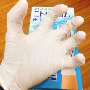 ニトリルゴム手袋