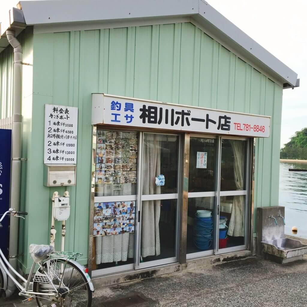 金沢八景・相川ボート店