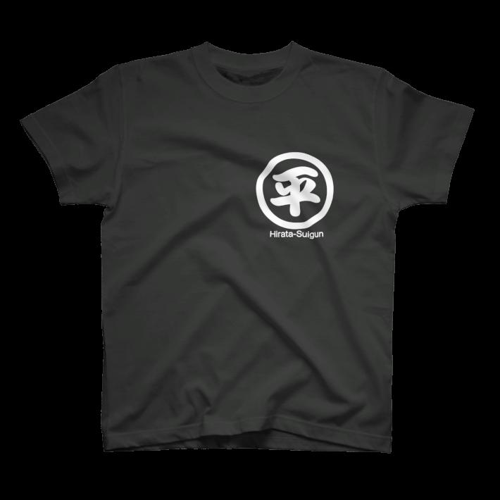 平田水軍・Tシャツ
