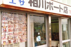 釣具エサ 相川ボート店