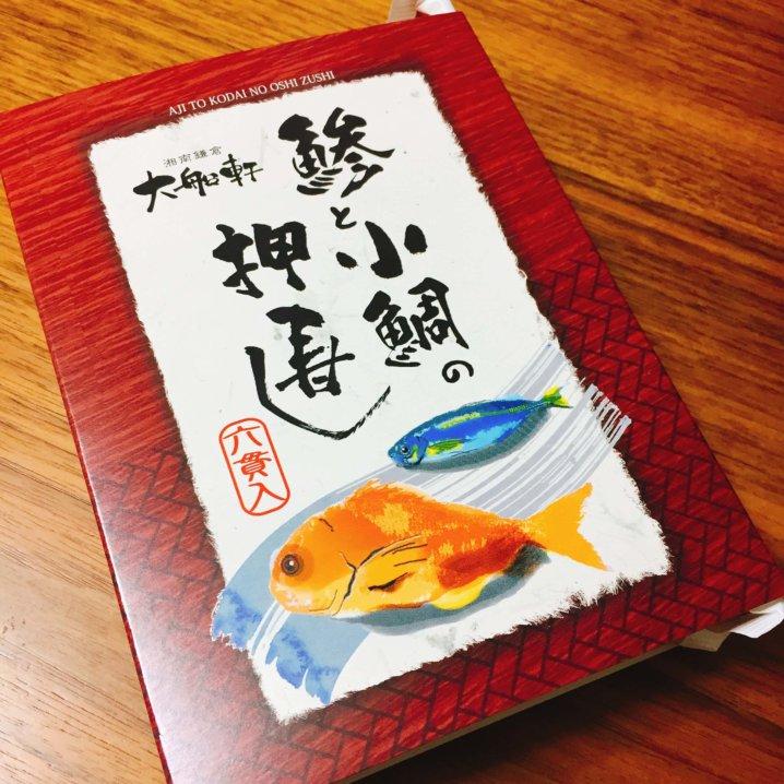 大船顕の鯵と小鯛の押し寿司