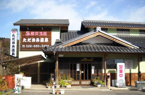 出典:ただおみ温泉公式HP http://www.tadaomionsen.com/   しぶいでしょーw
