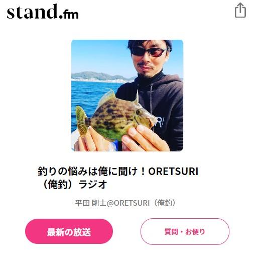 スタンドFM ORETSURIラジオ