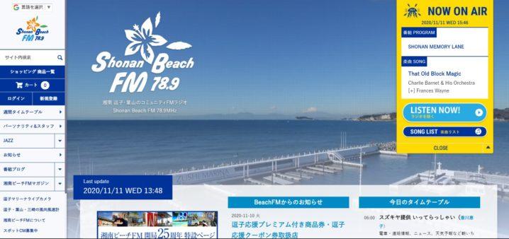 ビーチ fm 湘南